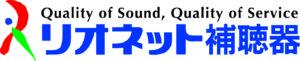リオネット補聴器-ロゴ-成城補聴器