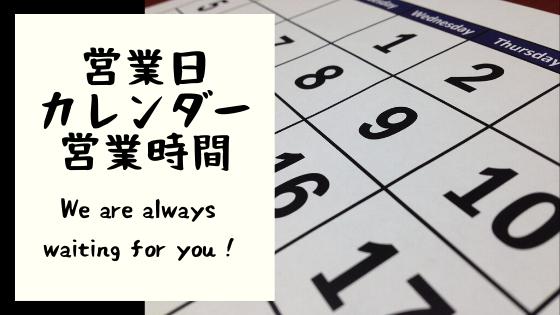 営業日 カレンダー 営業時間
