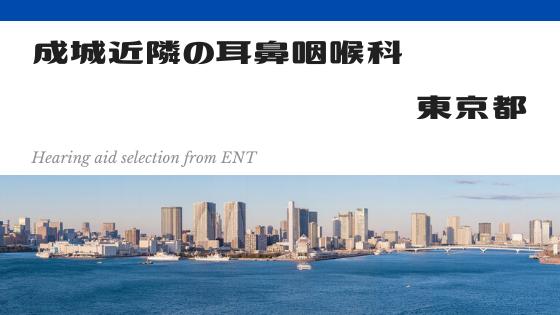 成城近隣の耳鼻咽喉科 東京都