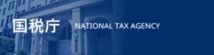 国税庁 ロゴ