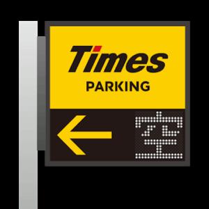 タイムズパーキング ロゴ