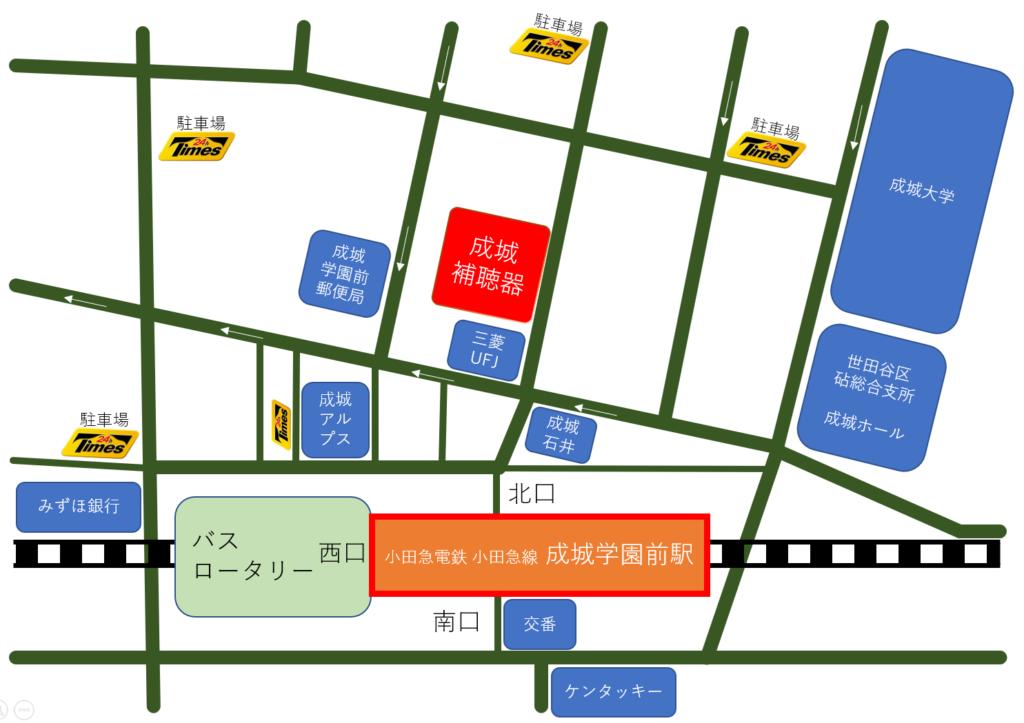 成城補聴器 イラストマップ