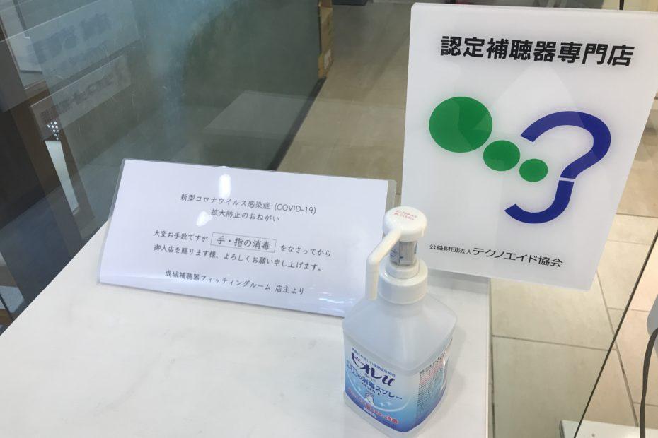 成城補聴器では、手指の消毒後、ご入店いただく様にお願いをしております。
