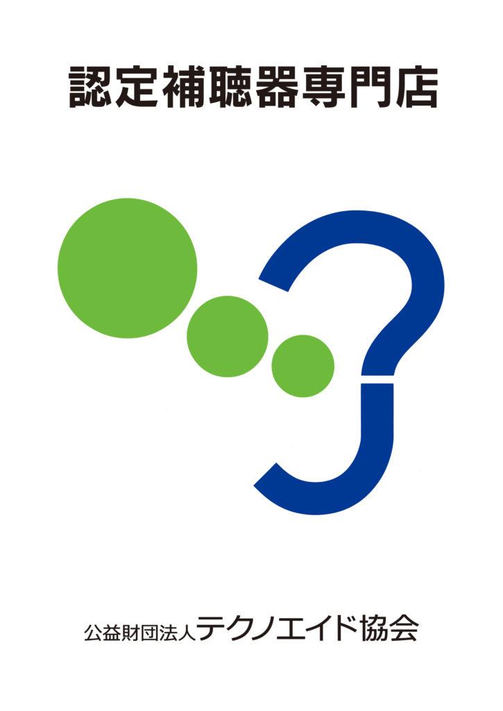 成城補聴器は認定補聴器専門店です。