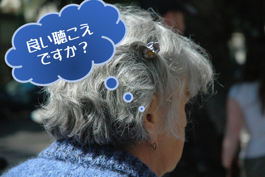 良い聴こえですか?敬老の日 成城補聴器