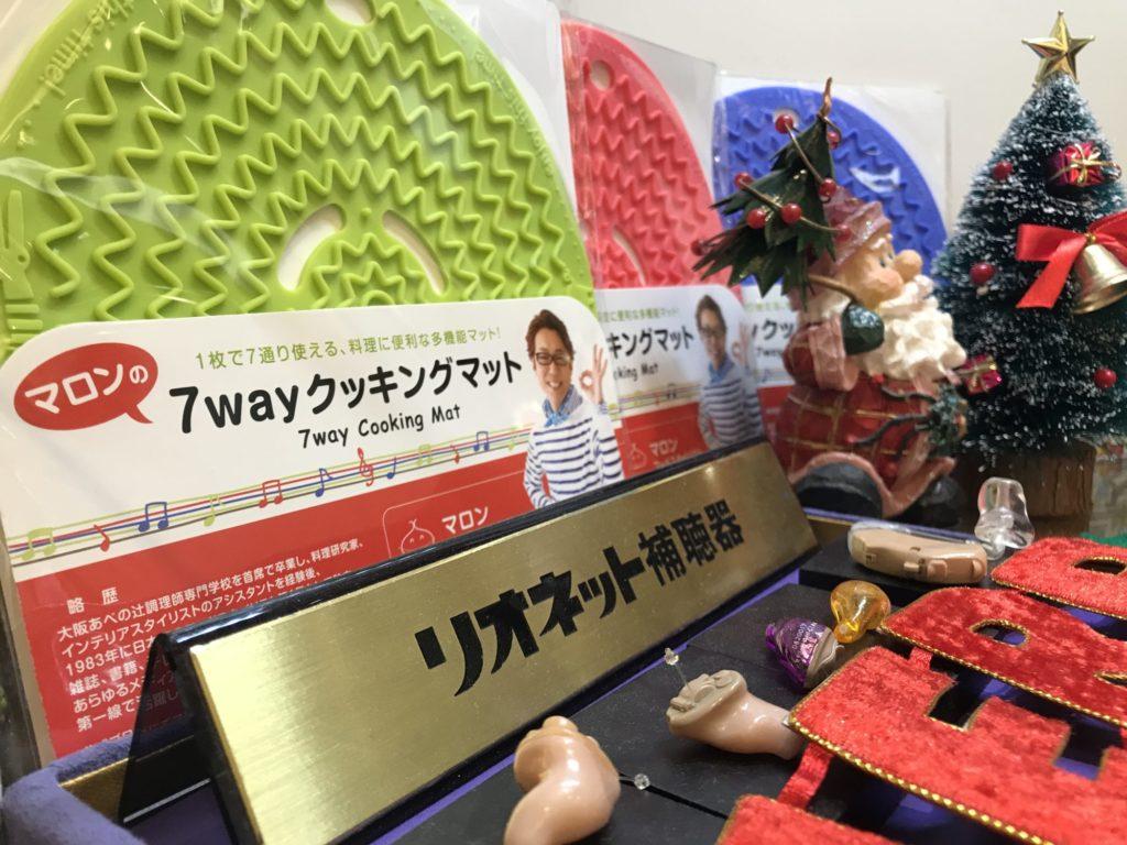 成城補聴器 クリスマスプレゼント 2019 表