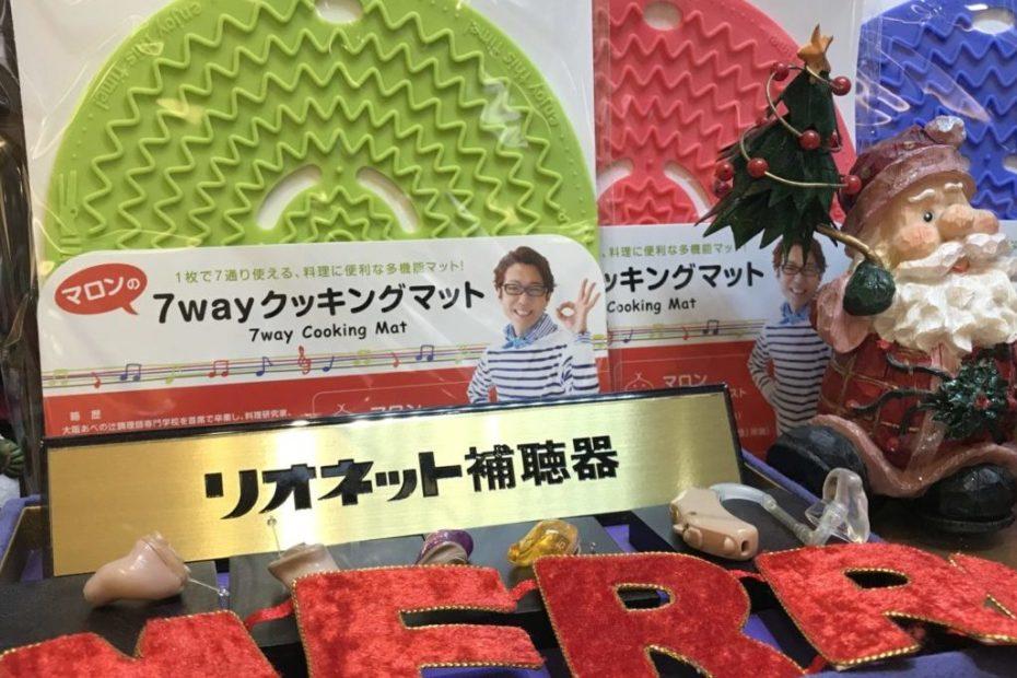 成城補聴器 クリスマスプレゼント 2019