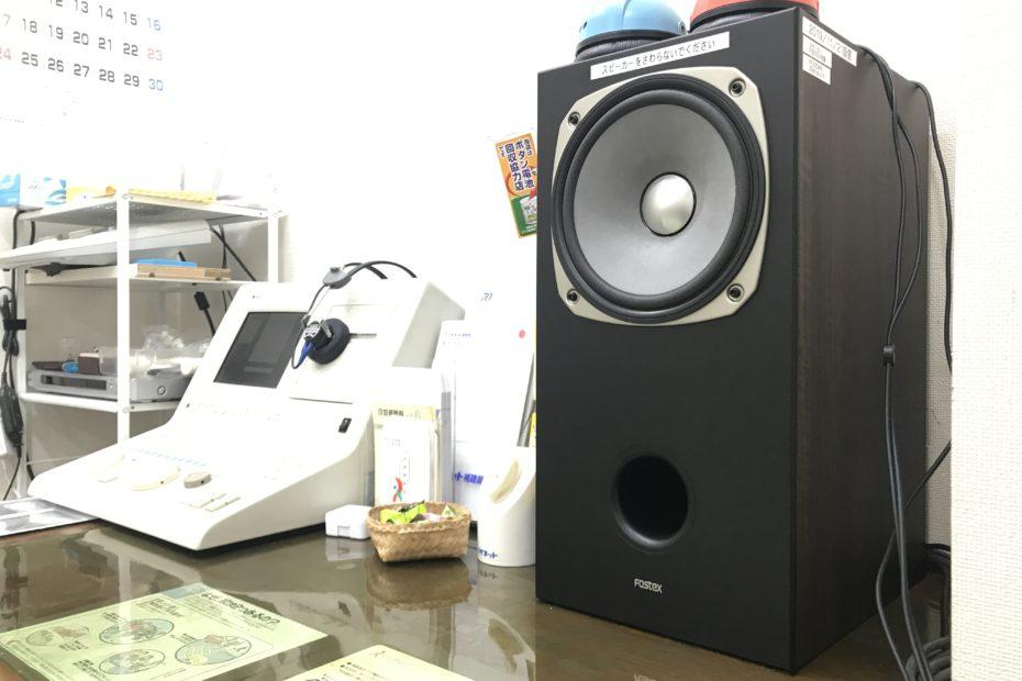 音場測定スピーカー 成城補聴器