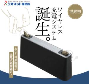 リオネット補聴器 ワイヤレス充電システム 成城補聴器