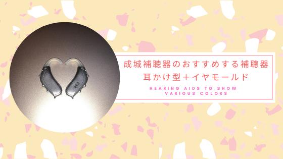 成城補聴器のおすすめする補聴器 耳かけ型+イヤモールド