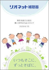 リオネット補聴器 総合支援法 総合カタログ