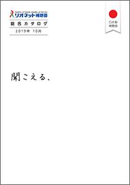 リオネット補聴器 総合カタログ