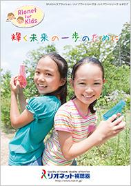 リオネット補聴器 児童・学生向け カタログ