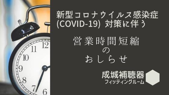 新型コロナウイルス感染症 (COVID-19)対策に伴う営業時間短縮のお知らせ 成城補聴器フィッティングルーム